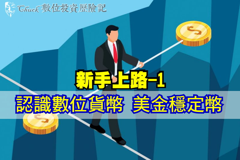 寫給新手上路-1 | 認識數位貨幣 美金穩定幣